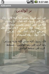 AlAhadith Lite- screenshot thumbnail