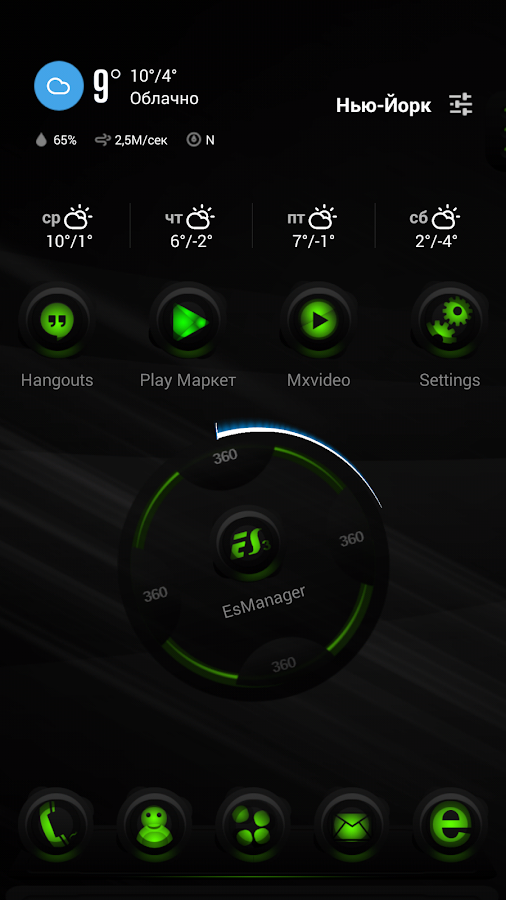 RubberGreen NextLauncher Theme- screenshot