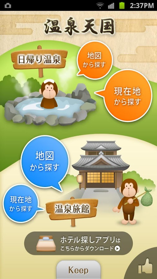 Japanese hot spring heaven- screenshot