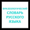 ФРАЗЕОЛОГИЧЕСКИЙ СЛОВАРЬ icon