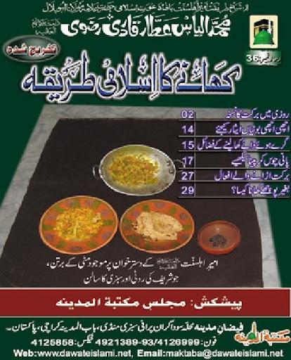 Khane Ka Islami Tareqa