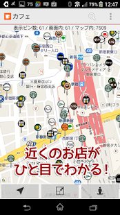ロケスマ-コンビニ・カフェ・パーキングなどなどをスグ検索! - náhled
