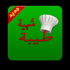 وصفات طبخ - شهية طيبة