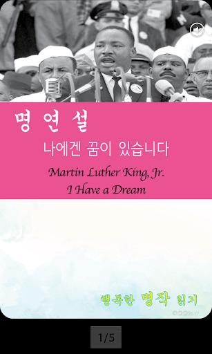 영어 명작 동화 - 명연설: 나에겐 꿈이 있습니다