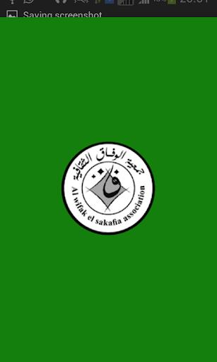 جمعية الوفاق الثقافية