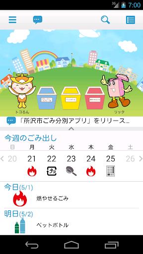 所沢市ごみ分別アプリ『わけトコっ!』