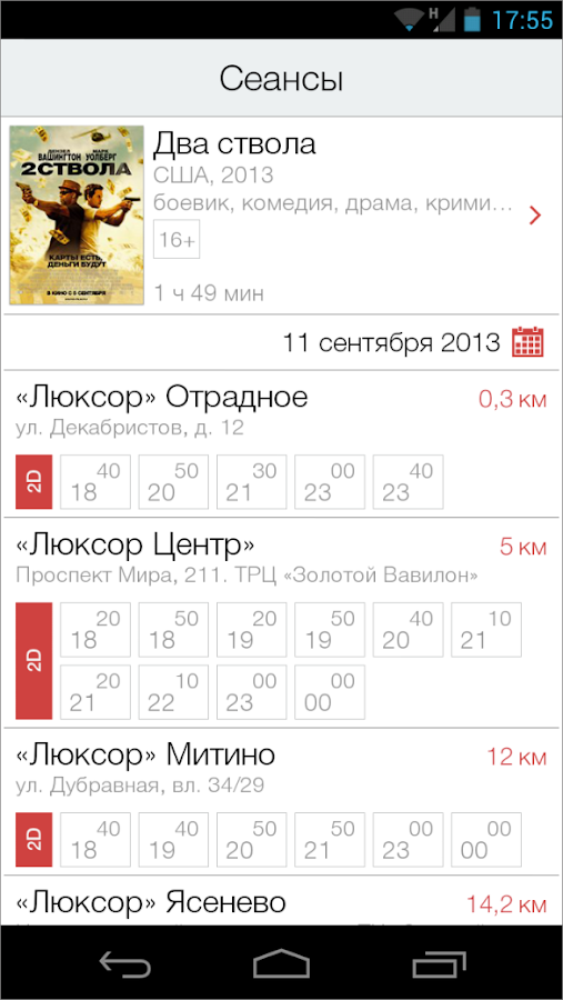 Люксор- screenshot