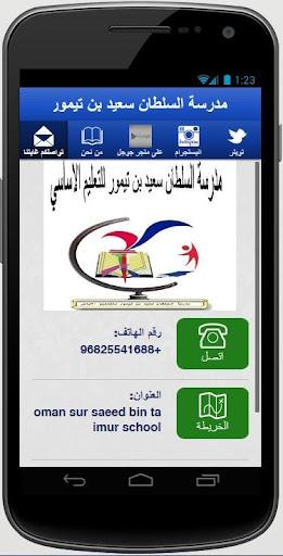 مدرسة السلطان سعيد بن تيمور14
