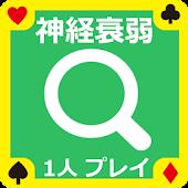【無料】神経衰弱1人プレイ