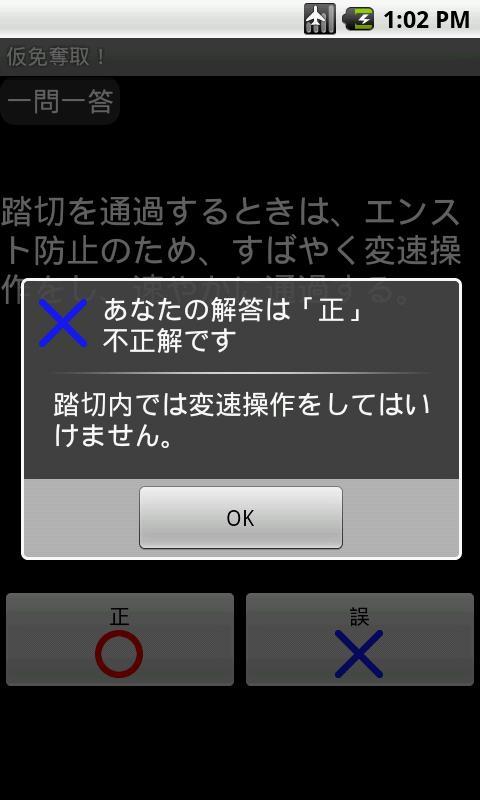 仮免奪取!- screenshot