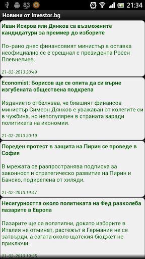 Новини от Investor.bg
