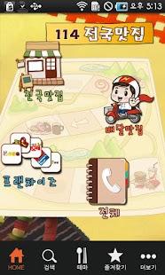 [추천어플]114전국맛집 - screenshot thumbnail