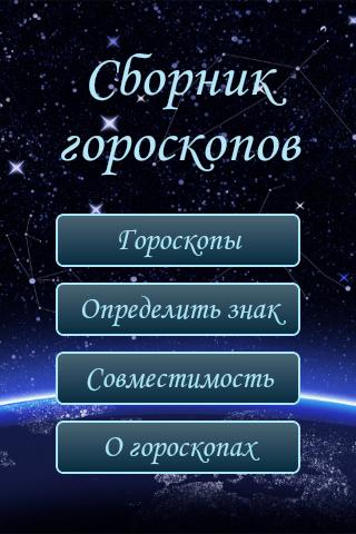 Сборник гороскопов PRO