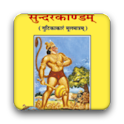 Hindi – Ramayan Sundar Kaand logo