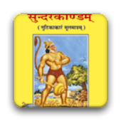 Hindi - Ramayan Sundar Kaand