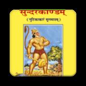 Hindi - Ramayan Sundar Kaand