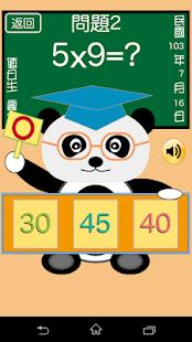 免費下載教育APP|貓熊教室(九九乘法) app開箱文|APP開箱王