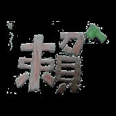 賴台灣原創貼圖 支援 Line