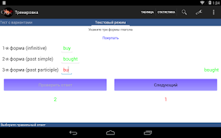 Screenshot of Irregular Verbs. English.