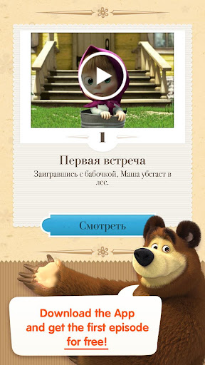 Masha and The Bear screenshot