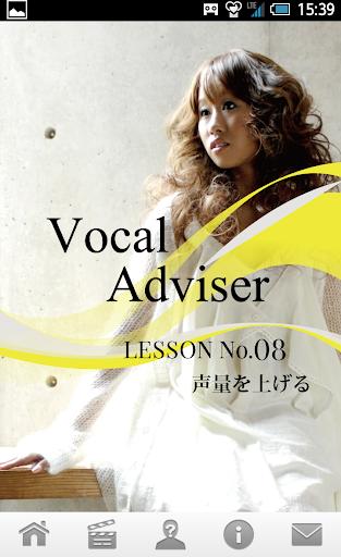 ボーカルアドバイザー LESSON.08 声量を上げる