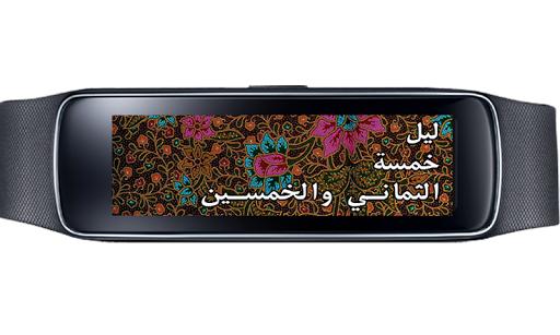 Gearfit TextClock Arabic