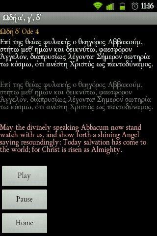 Κανόνας Πάσχα - screenshot
