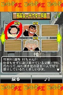 じゃりン子チエ検定 - screenshot thumbnail