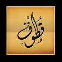 Qutoof Lite - قطوف icon