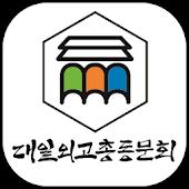 대일 외국어 고등학교 총동문회(각 기수 포함)