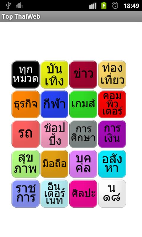 Top Thai Web - screenshot