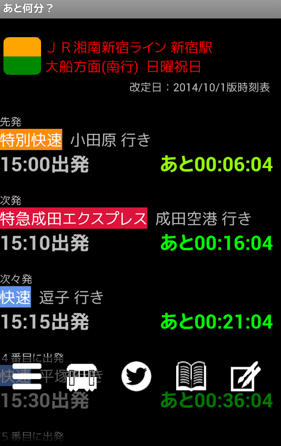 あと何分?- screenshot