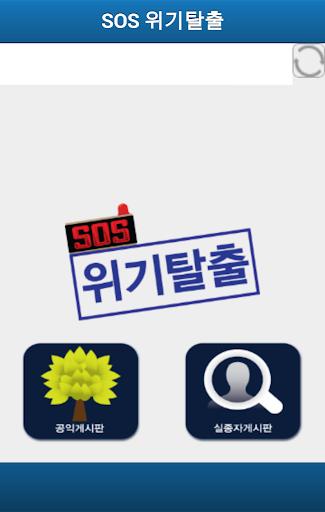 【免費工具App】SOS 위기탈출-APP點子