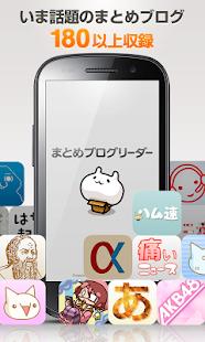 まとめブログリーダー - livedoor公式アプリ