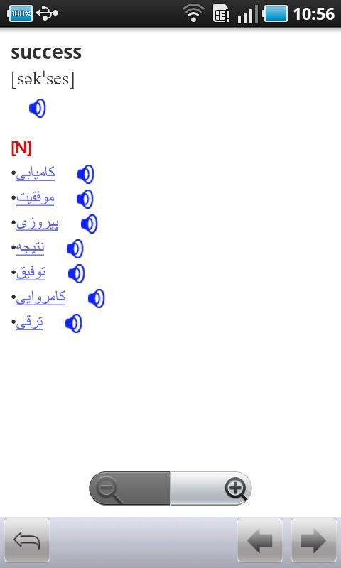 English - Farsi Dictionary - screenshot