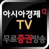 아시아경제TV