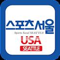 스포츠서울시애틀,sports seoul seattle