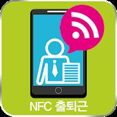 NFC TAG 스마트한 출퇴근및근태관리시스템