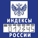Почтовые Индексы России icon