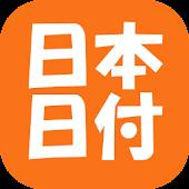 日本日付メモ