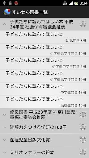 免費下載生活APP|すいせん図書 お試し版 (読書管理) app開箱文|APP開箱王