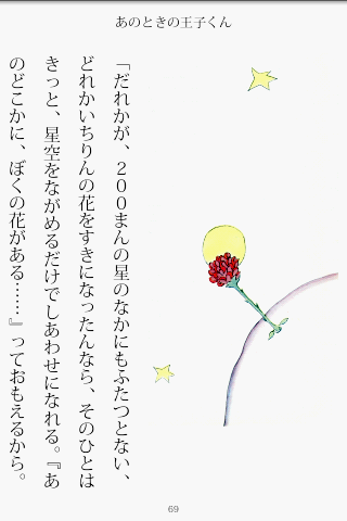 縦書きビューワ- スクリーンショット