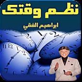 نظم وقتك - د.ابراهيم الفقي