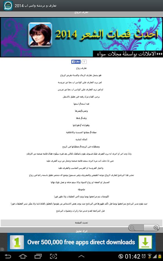 تعارف و دردشة واتس اب 2014 - screenshot