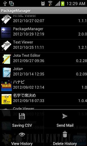 【免費商業App】PackageManager-APP點子