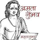 Amritanubhav in Marathi icon