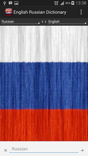 Virtual keyboard in Russian ™ (Русский Клавиатура)