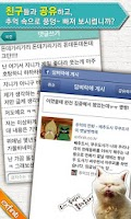 Screenshot of 추억의 만화-추억,만화,kbs,sbs,mbc,애니메이션