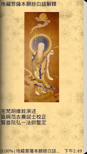 地藏菩薩本願經白話解釋