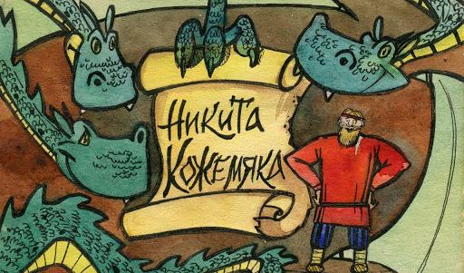 Nikita Kozhumyaka - folk tale